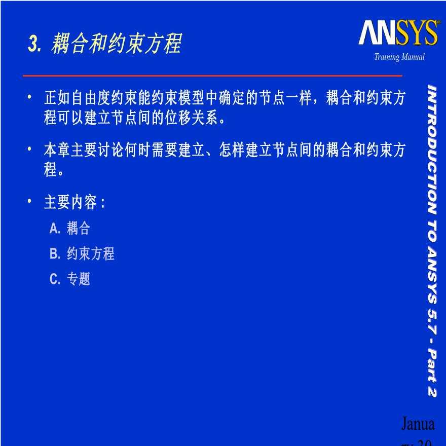 ANSYS—耦合及约束方程讲义-图二