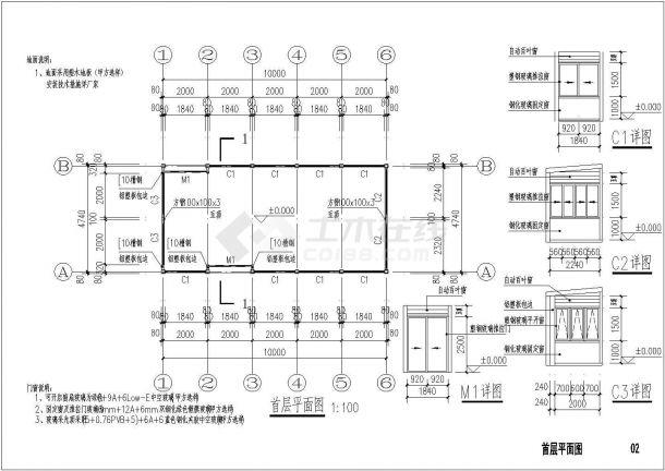 某地农庄室外阳光房设计cad全套建筑施工图(含结构设计)-图二
