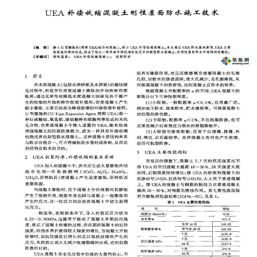 UEA补偿收缩混凝土刚性屋面防水施工技术-图一