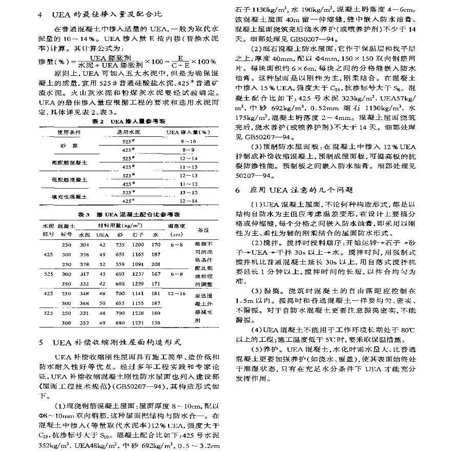 UEA补偿收缩混凝土刚性屋面防水施工技术-图二