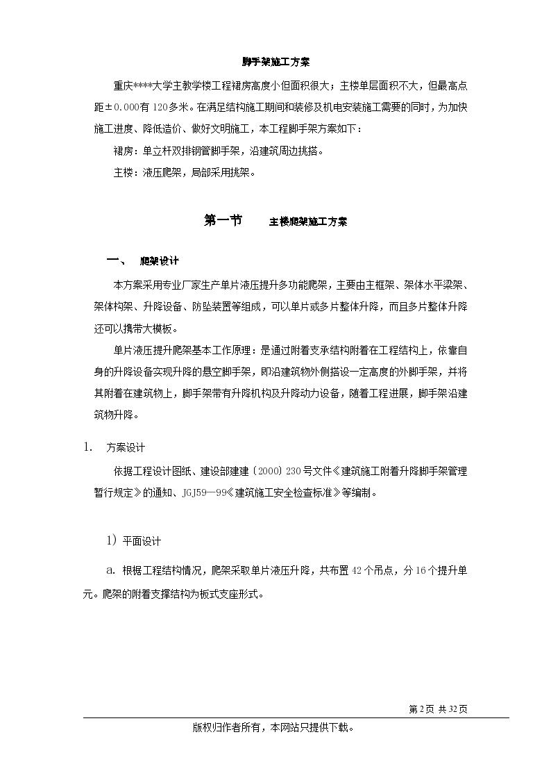 重庆某大学高层教学楼脚手架详细施工方案-图二
