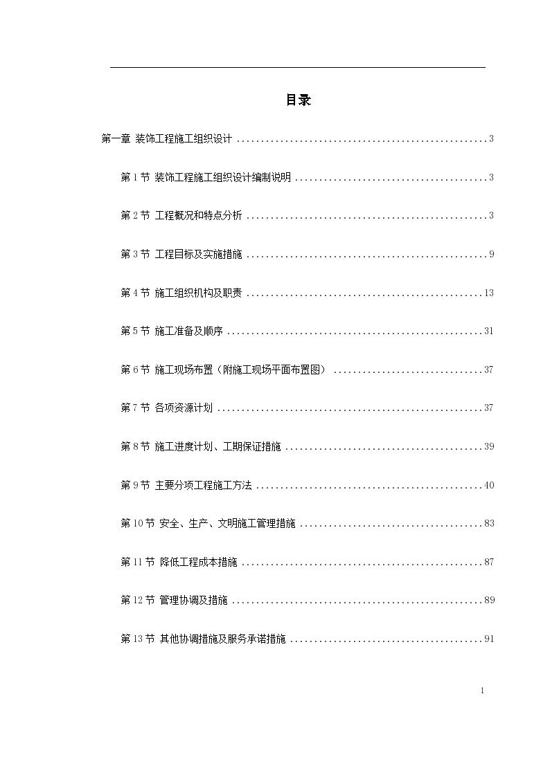 浙江省某高速公路管理服务中心装饰工程方案-图一