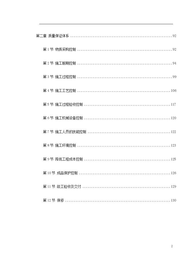 浙江省某高速公路管理服务中心装饰工程方案-图二