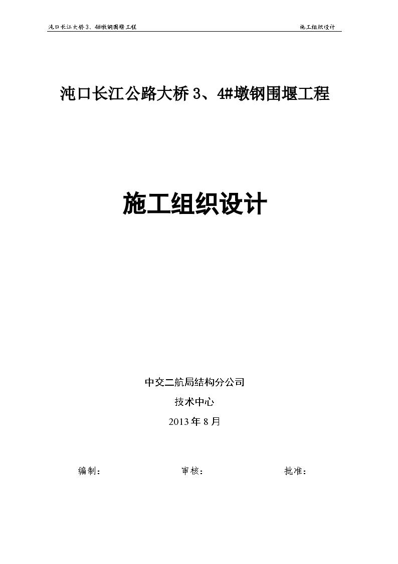 沌口长江公路大桥3、4#墩钢围堰工程施工组织设计-图一