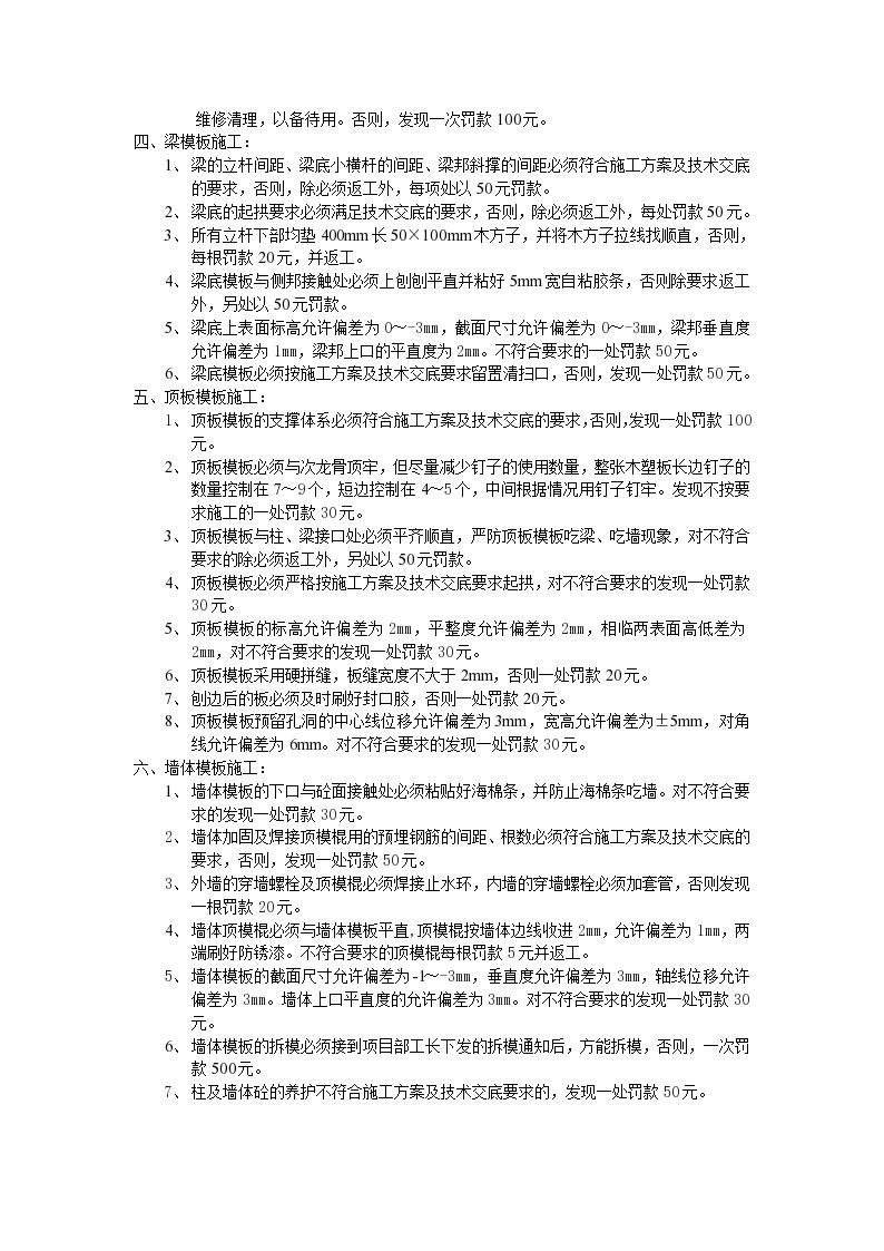 某地区模板工程质量控制措施详细文档-图二