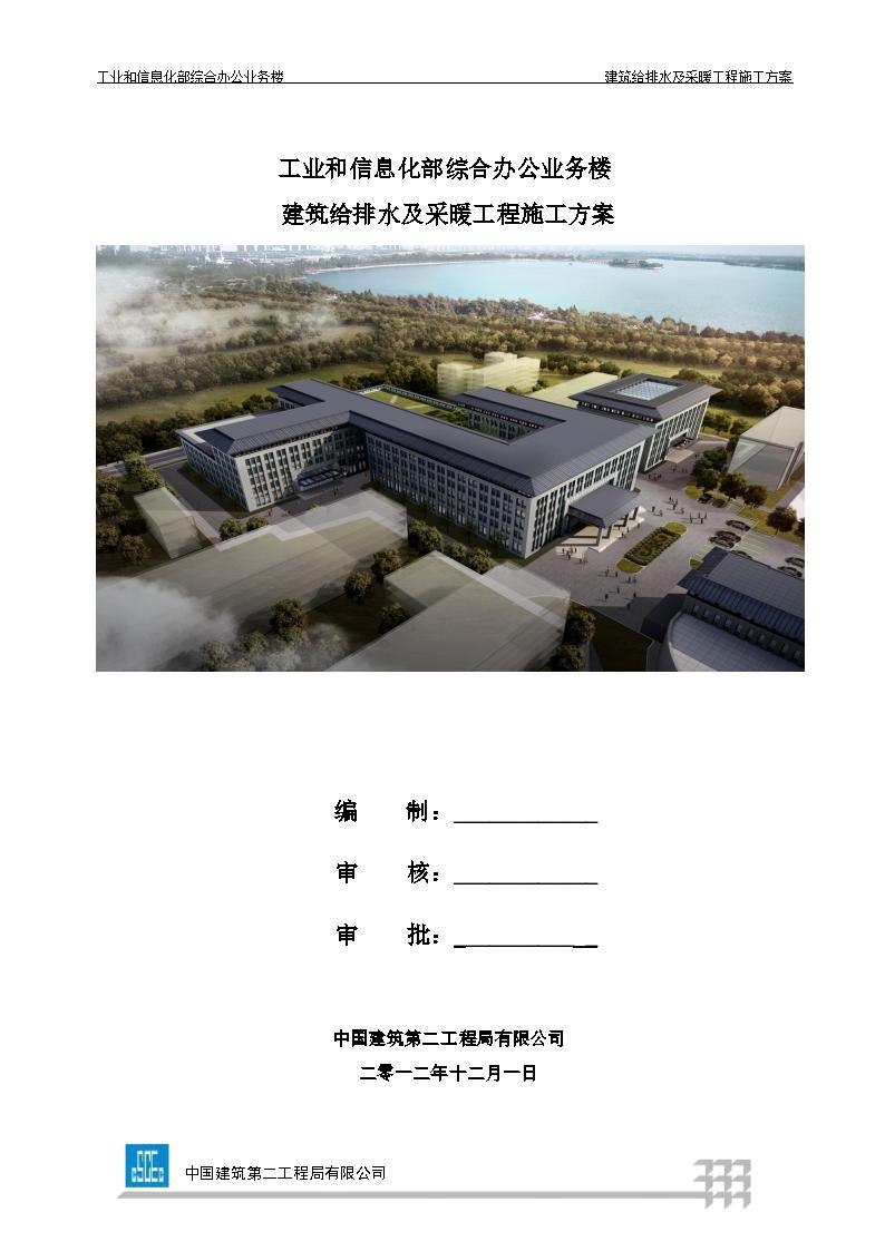 综合办公业务楼某建筑给排水及采暖工程施工方案(48页)-图一