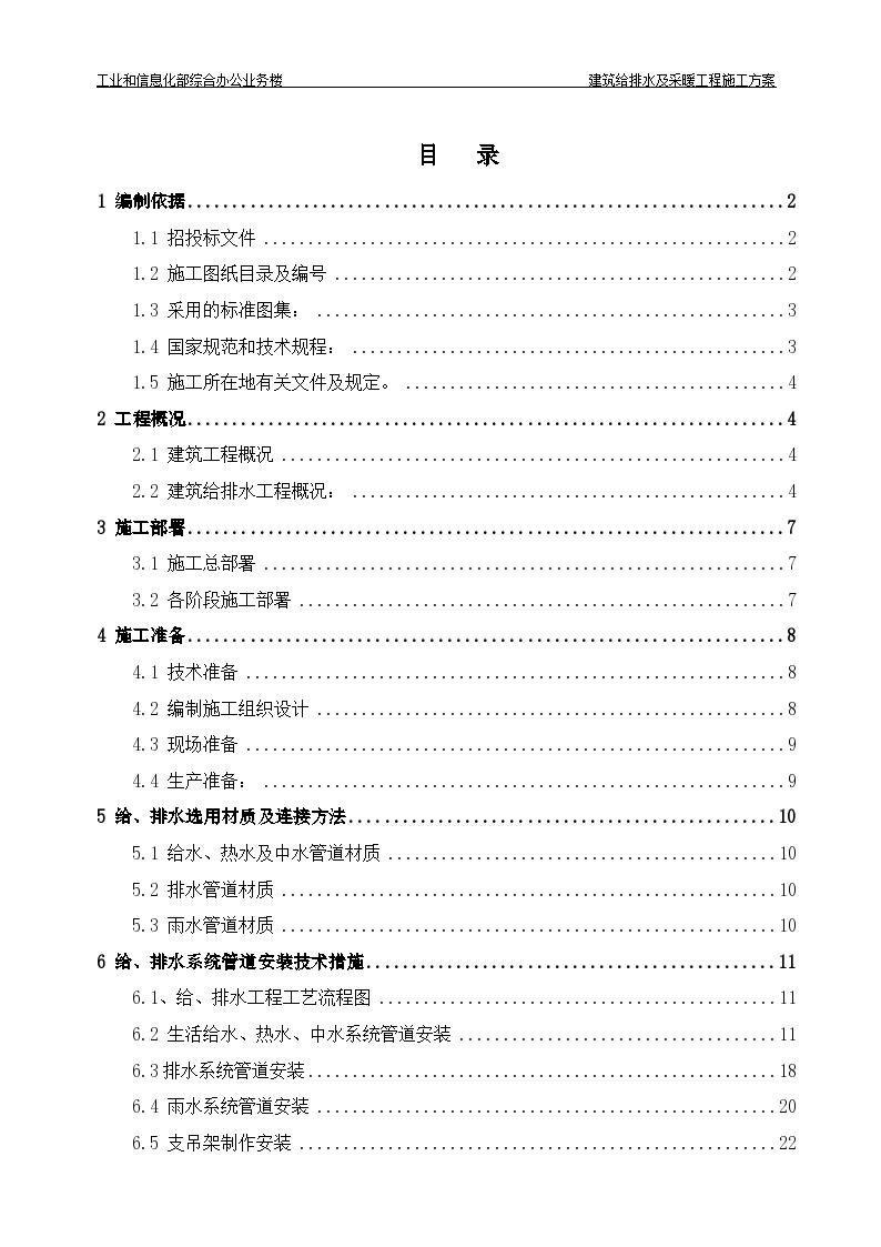 综合办公业务楼某建筑给排水及采暖工程施工方案(48页)-图二