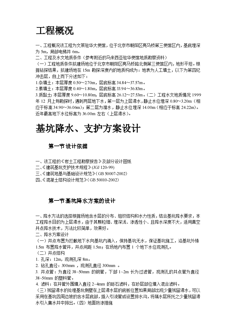 某大使馆基坑工程详细施工组织设计方案-图二