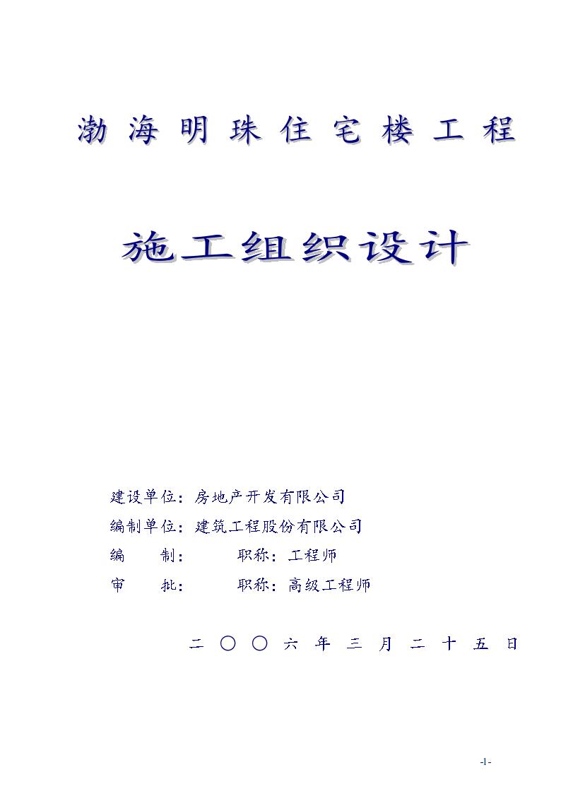 某渤海明珠住宅楼工程施工组织设计(共142页)-图一