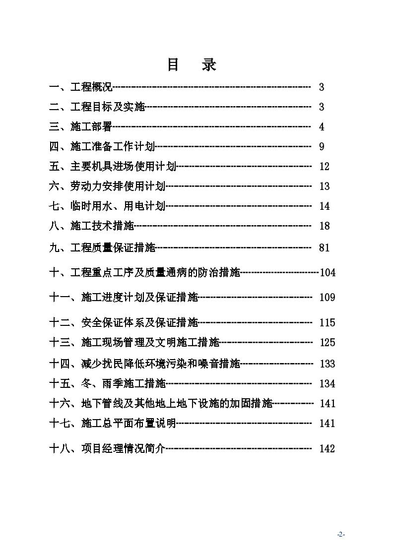 某渤海明珠住宅楼工程施工组织设计(共142页)-图二