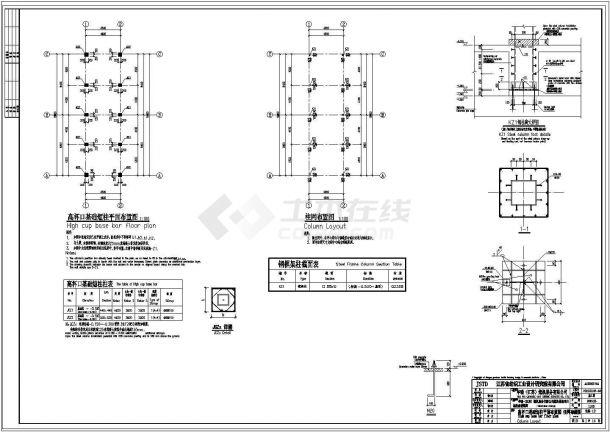 某单层钢框架储藏间结构设计cad施工图-图一