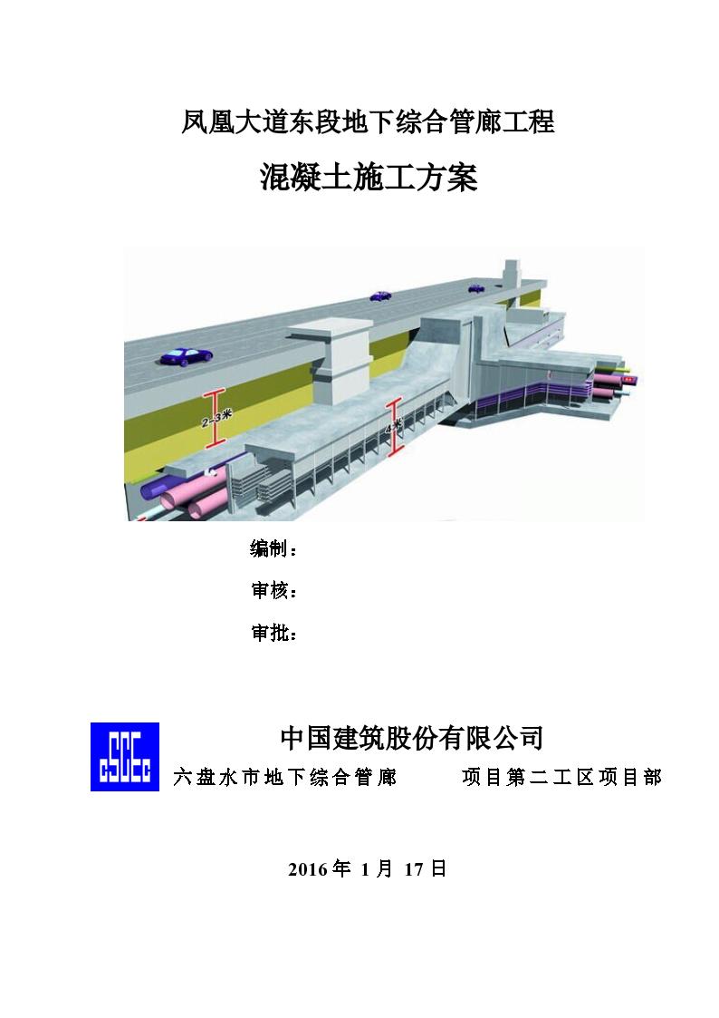 凤凰大道东段地下综合管廊工程混凝土施工方案-图一