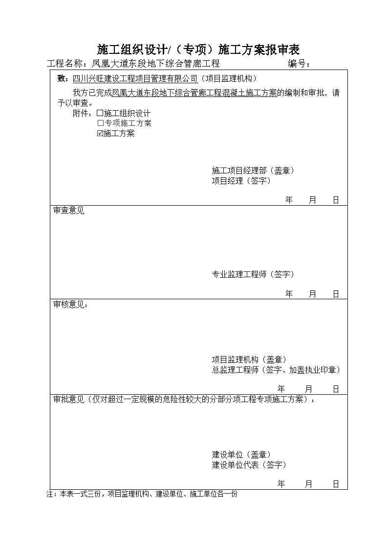 凤凰大道东段地下综合管廊工程混凝土施工方案-图二