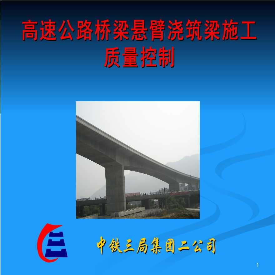 高速公路桥梁悬臂浇筑梁施工质量控制-图一