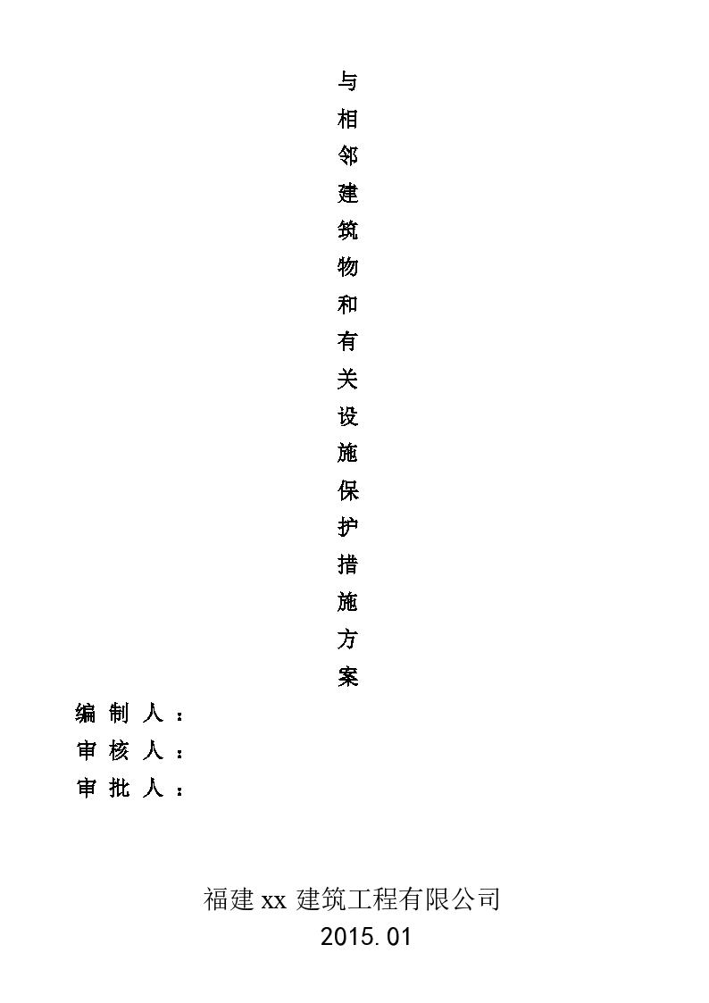 福建建筑工程设施保护措施方案-图二