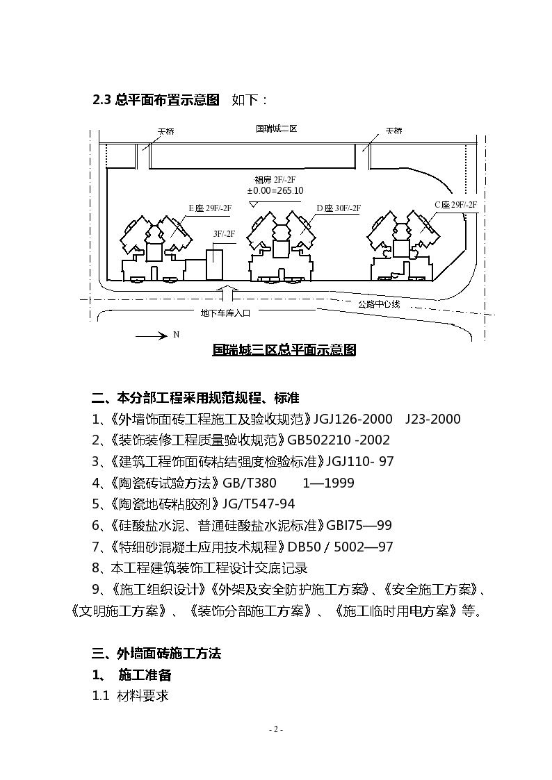 重庆建筑工程施工外墙面砖工程施工方案设计-图二
