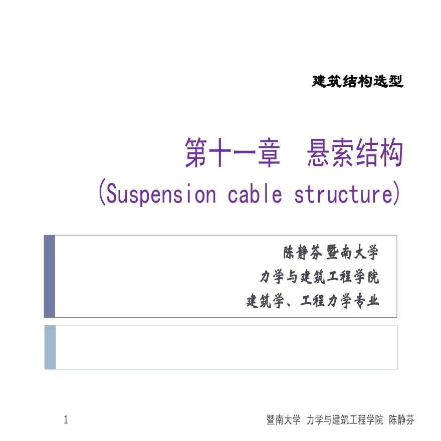 悬索结构受力分析与工程实例PDF-图一