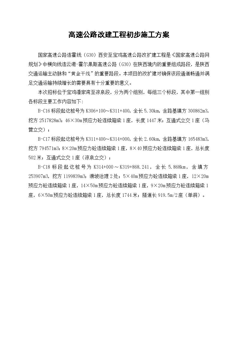 [陕西]高速公路改建工程初步施工方案-图一