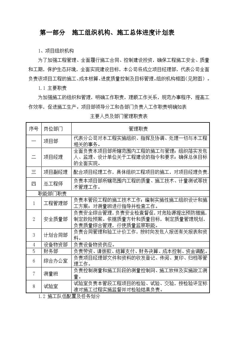 [陕西]高速公路改建工程初步施工方案-图二