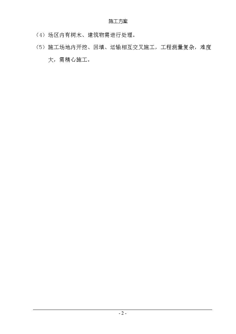 建筑基础设施土石方工程施工方案设计-图二