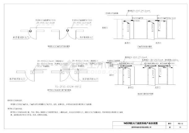 火灾自动报警及消防联动控制系统系统平面图-图二
