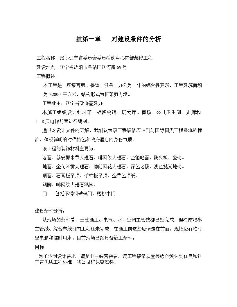 政协辽宁省委员会委员活动中心内部装修工程设计方案-图一