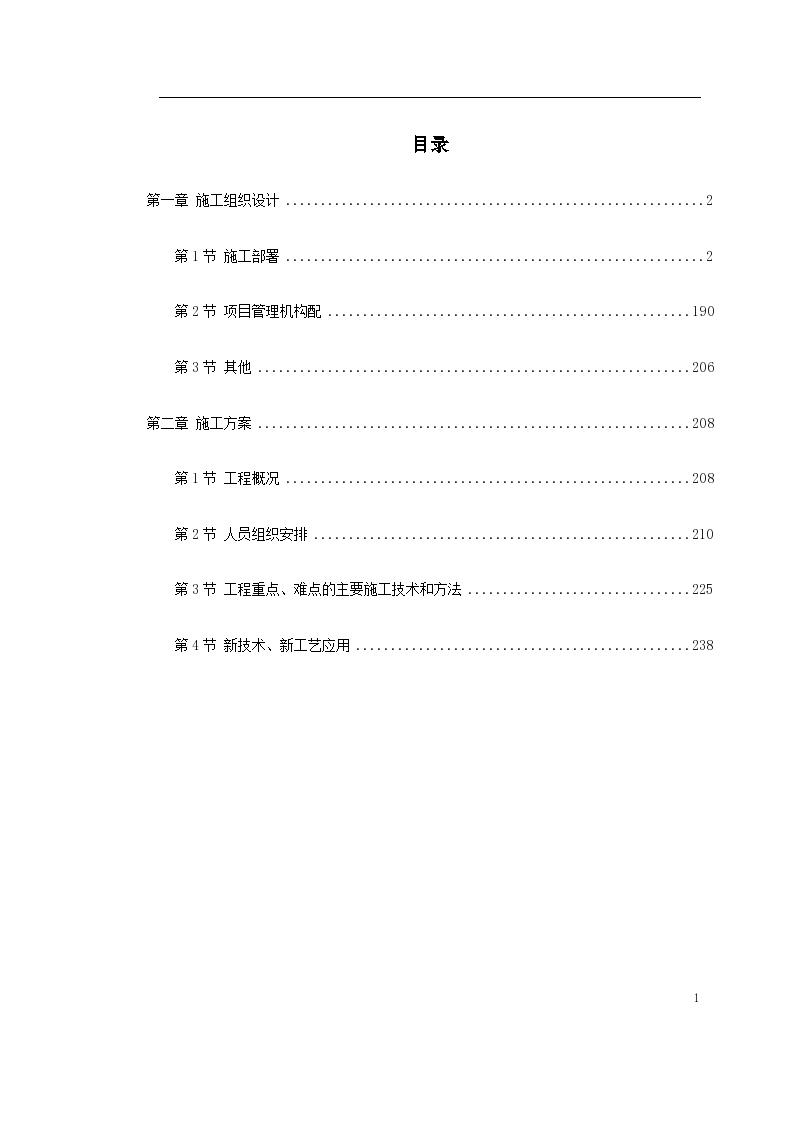深圳市某办公楼装饰工程施工组织设计方案-图一