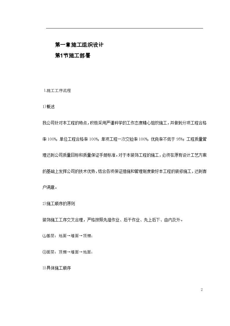 深圳市某办公楼装饰工程施工组织设计方案-图二