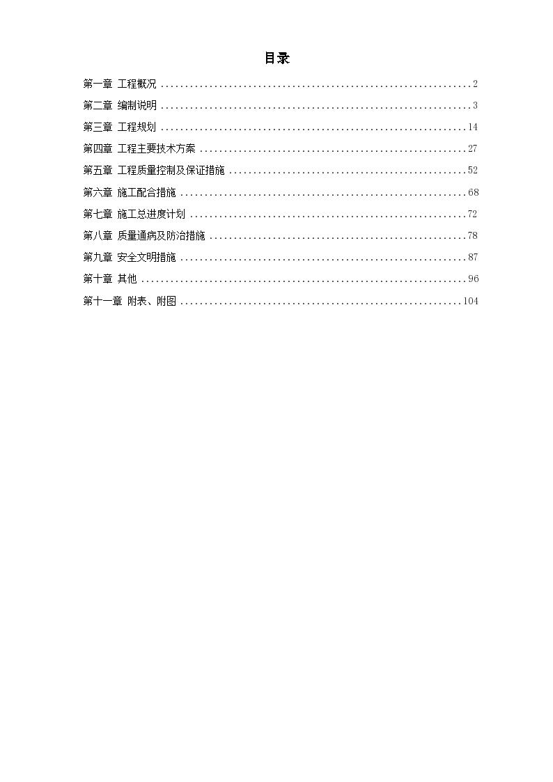 上海某宿舍楼装饰工程施工组织设计方案-图一