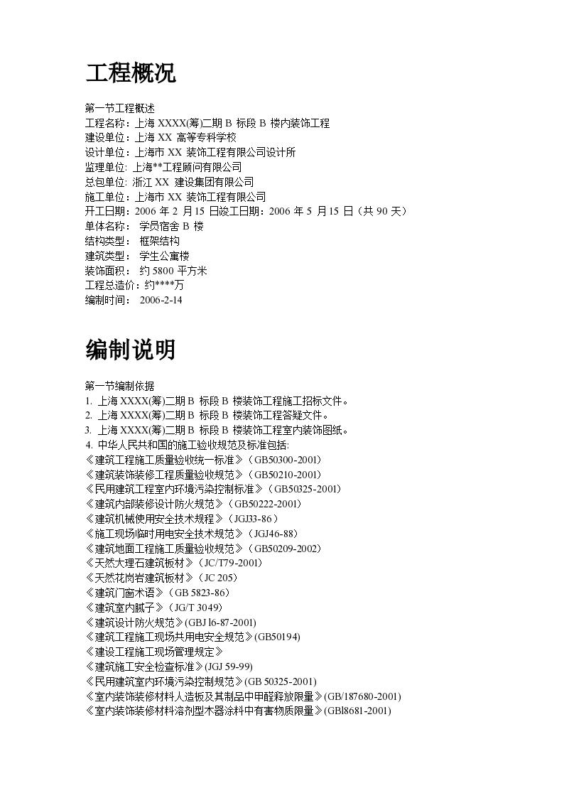 上海某宿舍楼装饰工程施工组织设计方案-图二