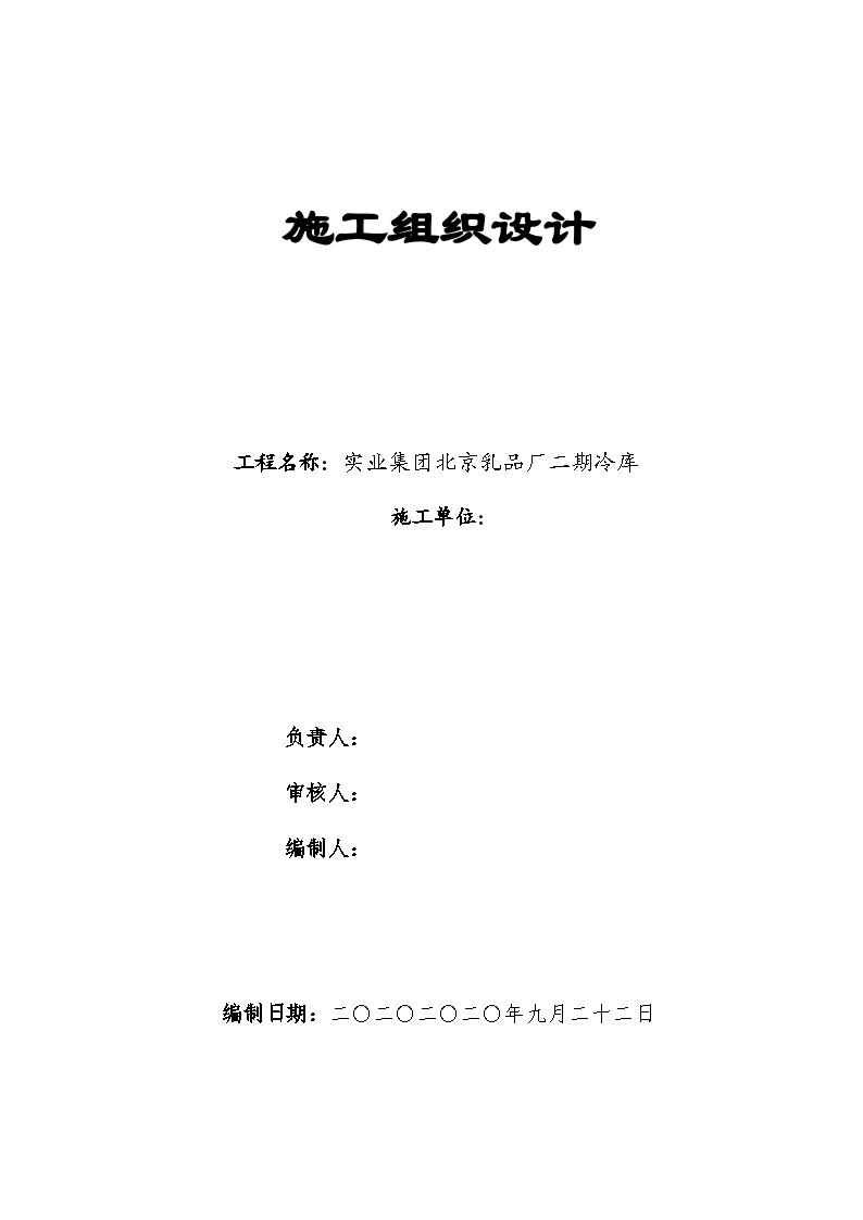 某实业集团北京乳品厂二期冷库工程设计方案-图一