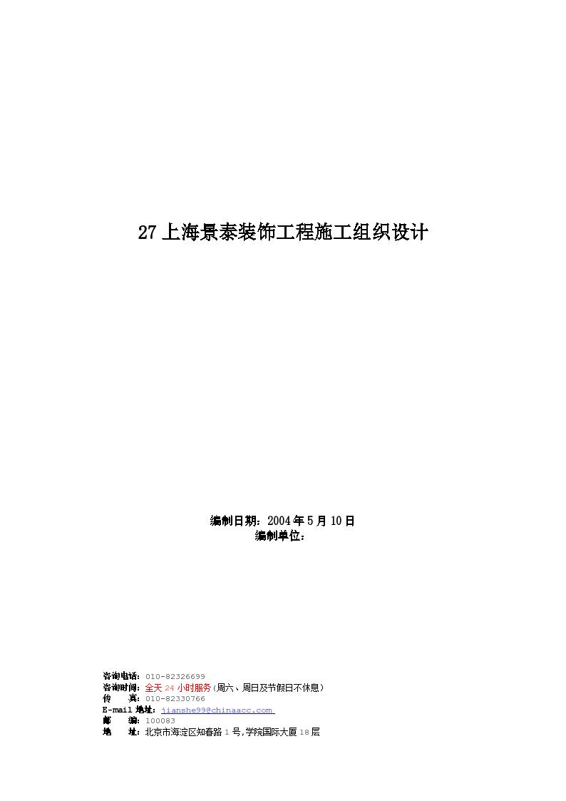 上海市景泰装饰工程设计方案-图一