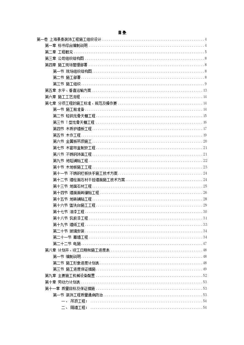上海市景泰装饰工程设计方案-图二