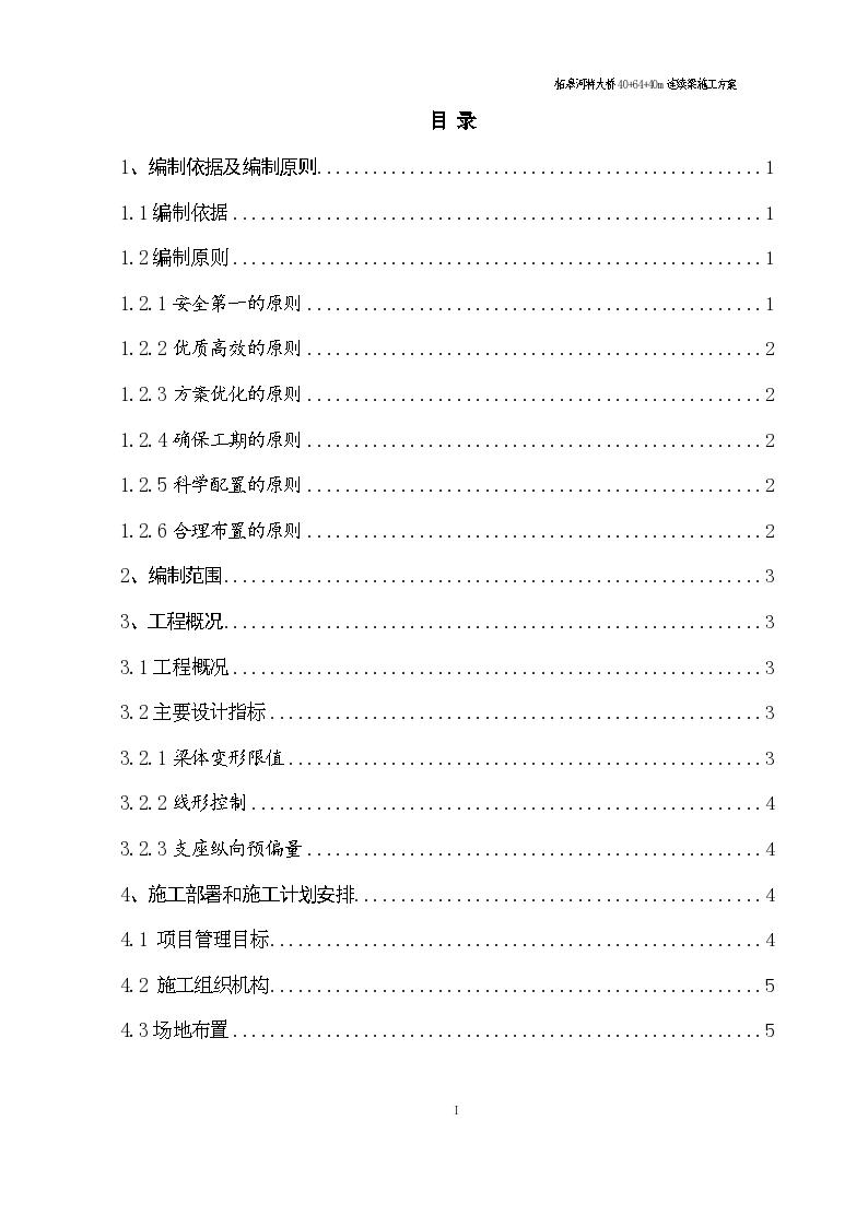 柘皋河特大桥(40+64+40)预应力混凝土连续梁挂篮悬臂灌注法 施工方案-图二