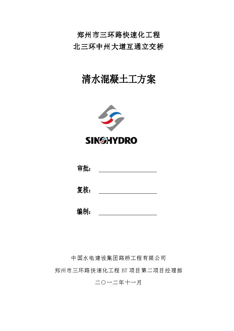 郑州市三环路快速化工程BT项目清水混凝土施工方案-图一