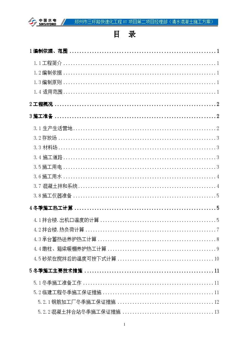 郑州市三环路快速化工程BT项目清水混凝土施工方案-图二