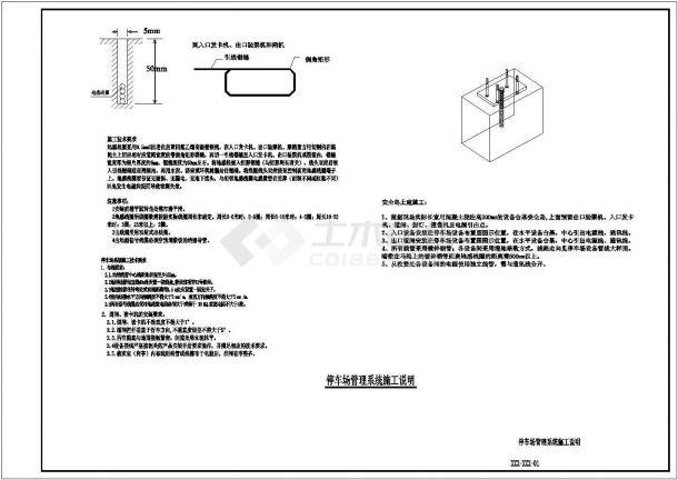 南通某医院停车场管理系统电气设计cad图纸(含施工说明)-图二