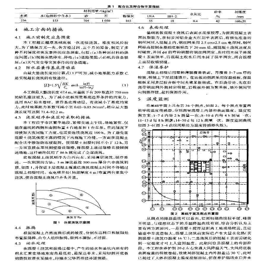 天津金茂现场大体积混凝土基础底板施工技术-图二