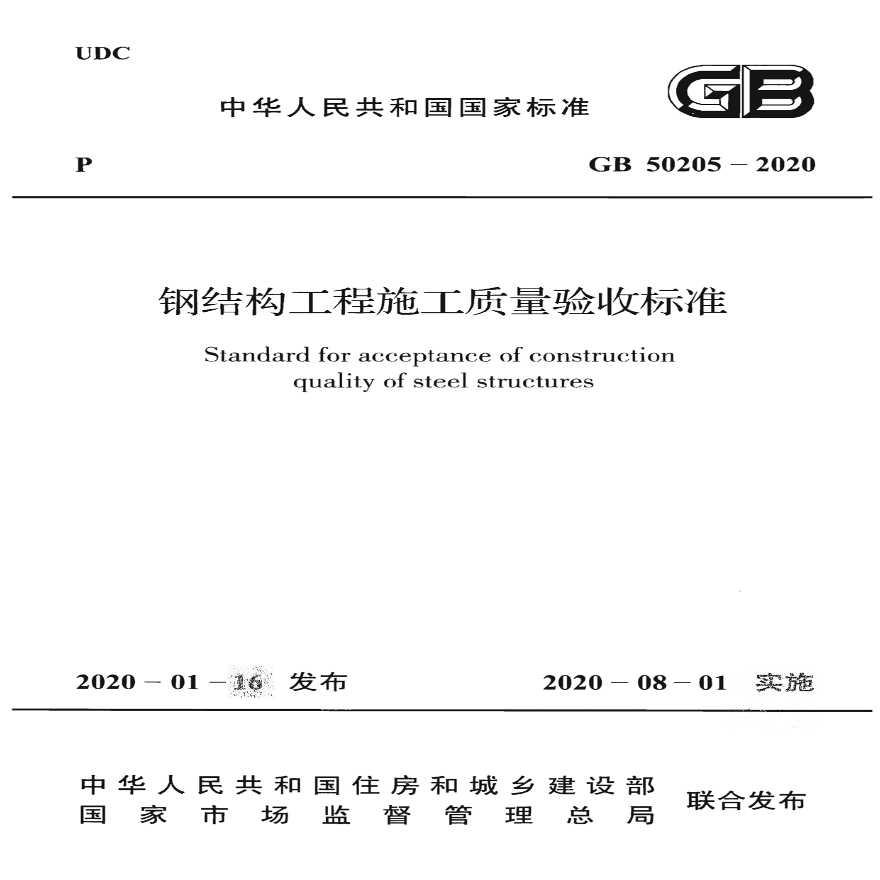 高清GB 50205-2020 钢结构工程施工质量验收标准.pdf-图一