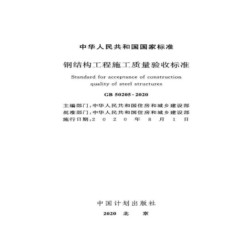 高清GB 50205-2020 钢结构工程施工质量验收标准.pdf-图二