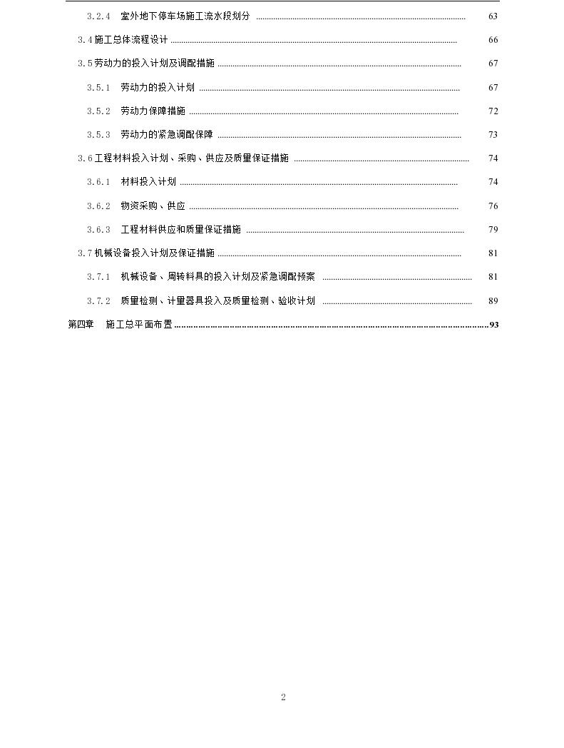 广西体育中心工程BIM多场馆施工组织设计-图二