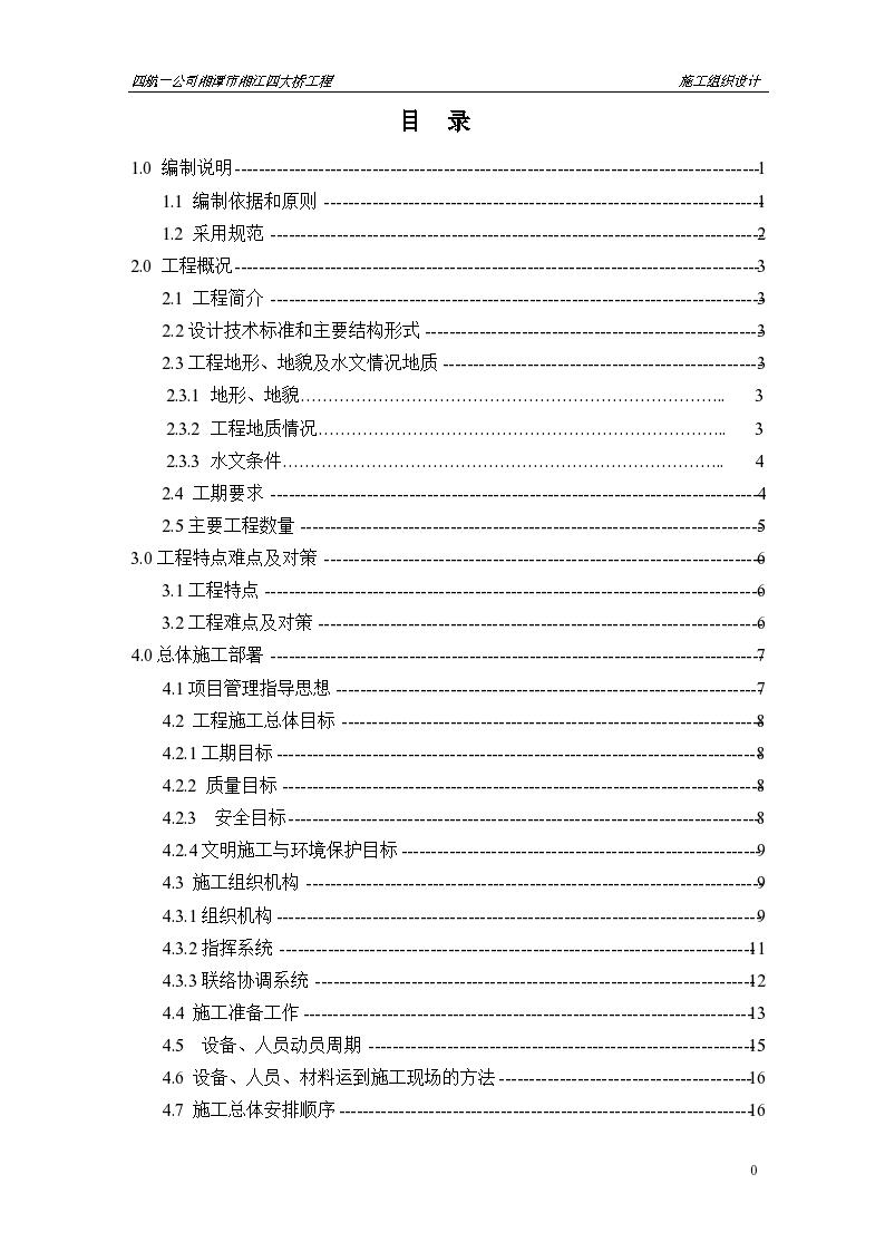 某市湘江四大桥工程施工组织设计方案-图一