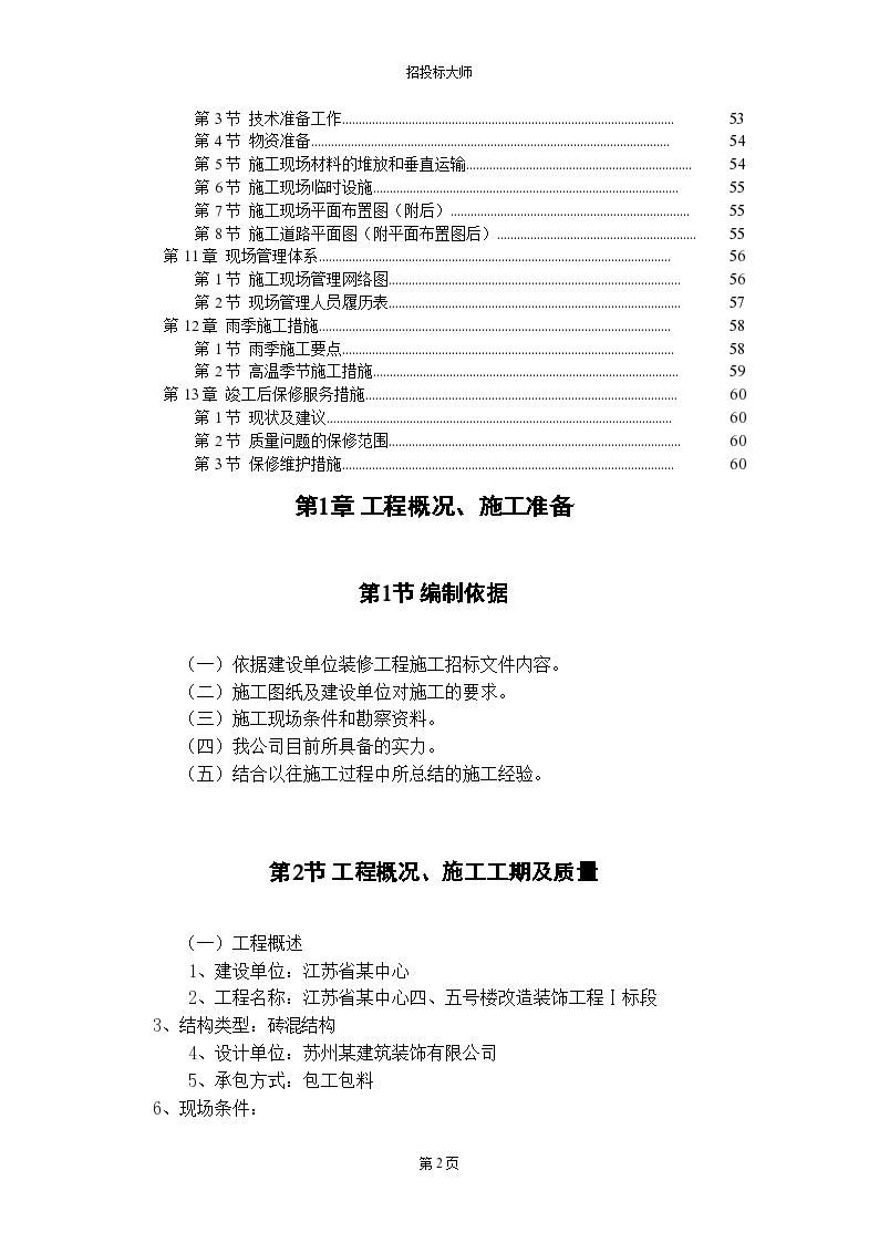 江苏省某中心四五号楼改造装饰工程标段设计方案-图二