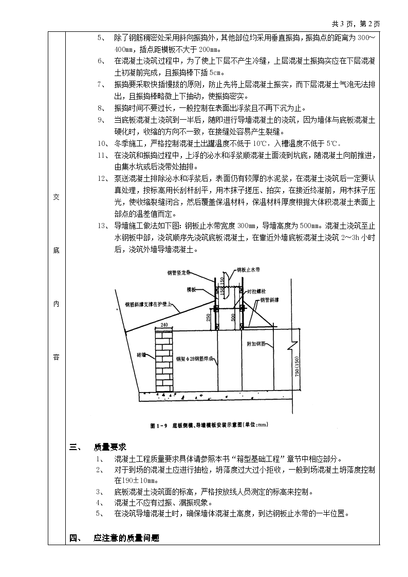 底板大体积混凝土浇筑工程技术交底施工方案-图二