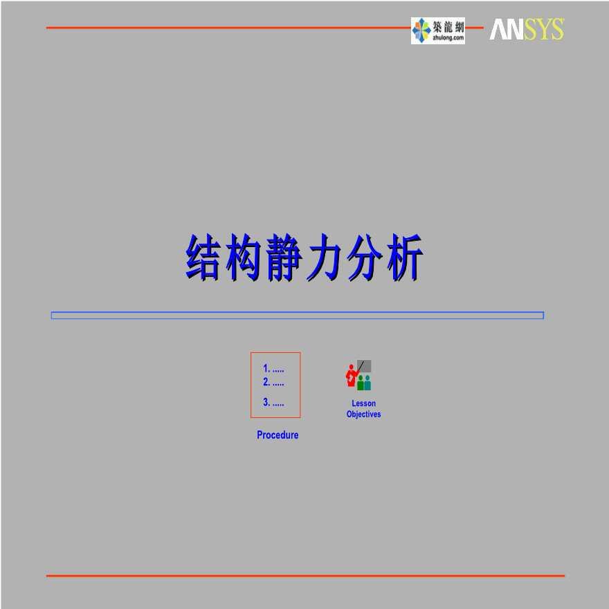ANSYS培训之结构静力分析PPT-图一