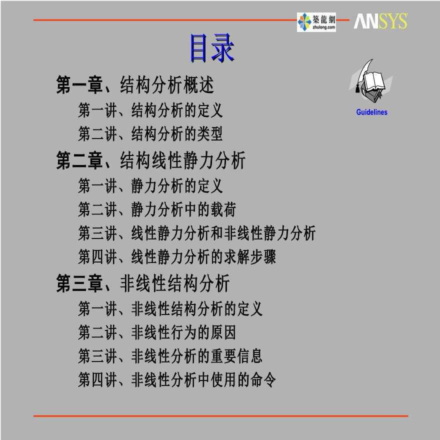 ANSYS培训之结构静力分析PPT-图二