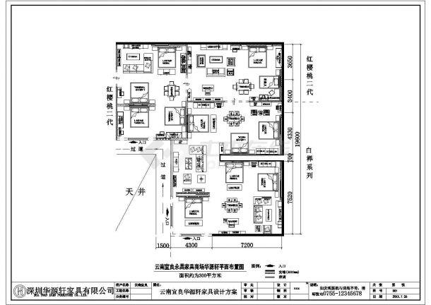 某地商场华源轩家具某专卖店全套装修施工设计图纸-图一