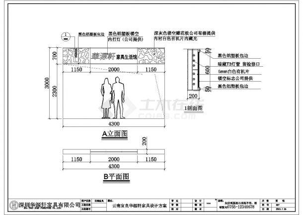 某地商场华源轩家具某专卖店全套装修施工设计图纸-图二
