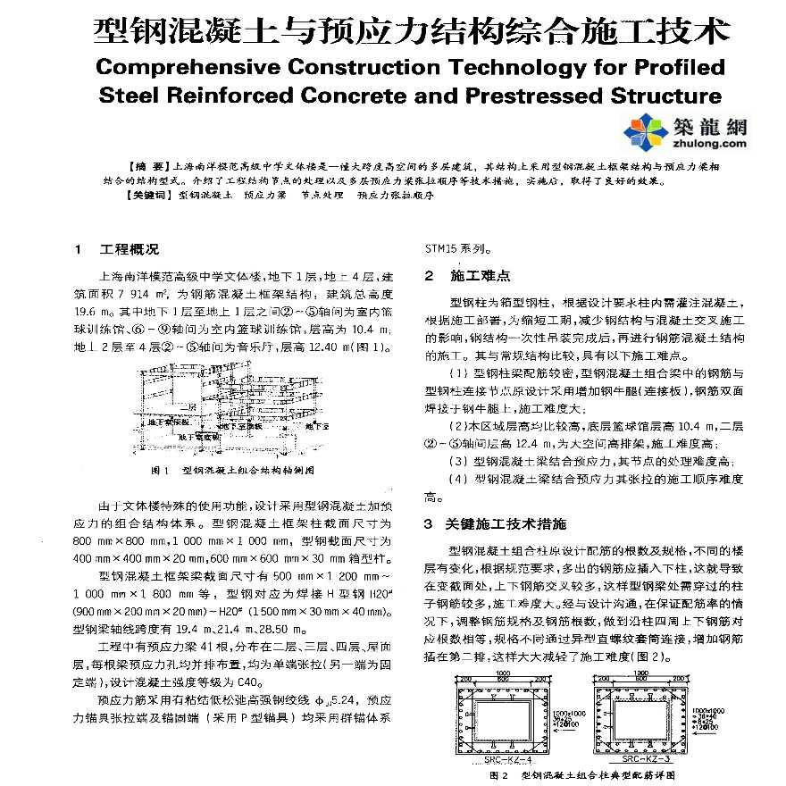 型钢混凝土与预应力结构综合施工技术-图一