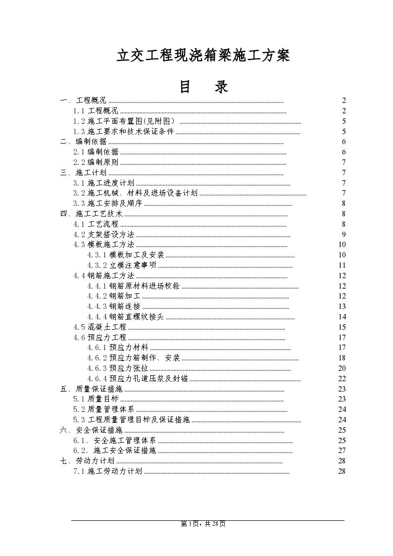 [重庆]立交工程现浇箱梁施工组织设计方案-图一